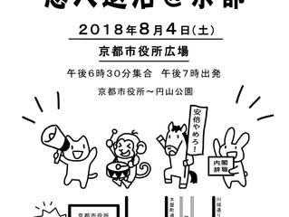 【安倍政権打倒デモ悪人退治@京都】開催のお知らせ