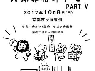 選挙直前!【安倍政権打倒共謀罪粉砕デモPART‐Ⅴ@京都】開催します