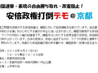 8・31安倍政権打倒デモ開催のお知らせ