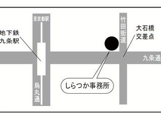 《1月例会》「市民社会を強くするには」 長谷川羽衣子講演会開催のお知らせ