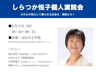 【立憲民主党 しらつか悦子 個人演説会】を開催します