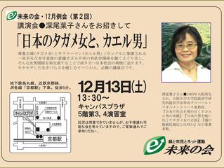 12月例会深尾葉子さん講演会「日本のタガメ女とカエル男」
