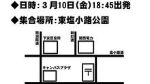 【3・10原発なくそう京都デモ2017】に参加しよう!