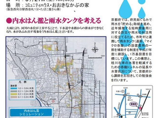 5月例会京都府の雨水タンク(マイクロ呑龍)構想
