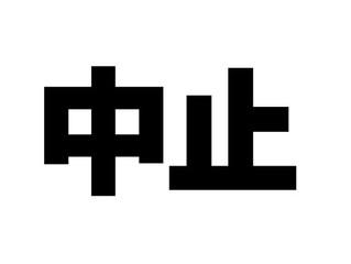 【9・17脱原発デモ@京都】中止のお知らせ