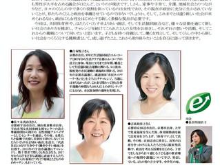 《8月例会》【くらしの中から新しい社会をつくる 女性たちのチャレンジ】開催のお知らせ