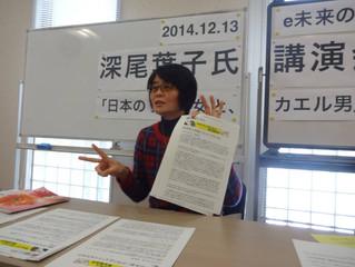 深尾葉子講演会「日本のタガメ女と、カエル男」開催しました