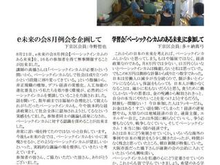 8月例会【ベーシックインカムのある未来】