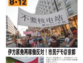 伊方原発再稼働反対デモに参加しました