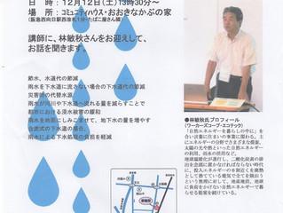 12月例会雨水利用と雨水タンクの設置普及について