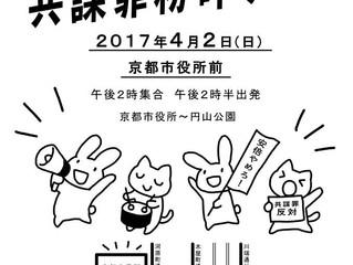 4・2【安倍政権打倒!共謀罪粉砕デモ@京都】開催のお知らせ