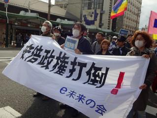【安倍政権打倒デモ最終章@京都】を開催しました
