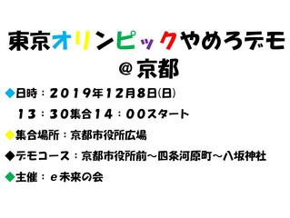 【東京オリンピックやめろデモ@京都】開催のお知らせ