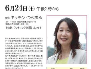 《6月例会》佐々木真由美氏講演会~はたらく・くらすatよりあい商店~