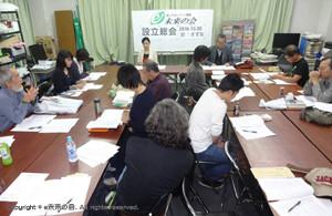 緑と市民とネット運動・e未来の会 設立総会開催