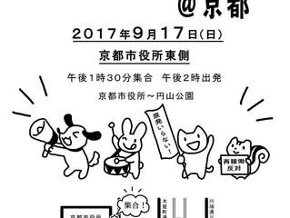 【緊急】9・17脱原発デモ@京都開催のお知らせ