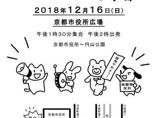 【12・16脱原発デモ@京都】開催のお知らせ