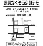 3・11デモ.jpg