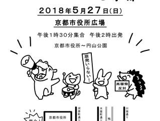 5・27【脱原発デモ@京都】開催のお知らせ