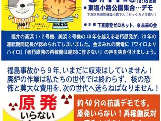 【3・11原発なくそう京都デモ2020】開催のお知らせ