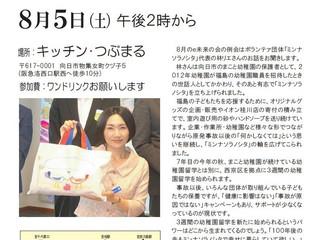 《8月例会》【福島の子どもたち応援の5年目のチャレンジ】開催のお知らせ