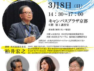 ◆◆◆これが、経済の民主化だ!協同組合が変える韓国の経済構造◆◆◆開催のお知らせ