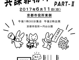 【安倍政権打倒!共謀罪粉砕デモPART-Ⅱ】開催のお知らせ