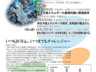 9月例会【地球温暖化の現状とCOP21のレポート】