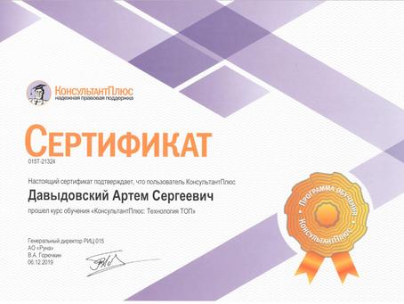 Консультант Плюс - Сертификат