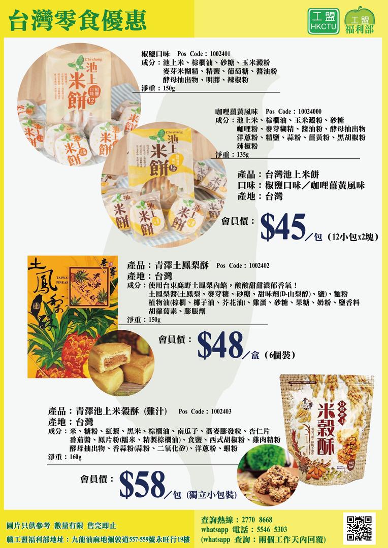 台灣零食優惠