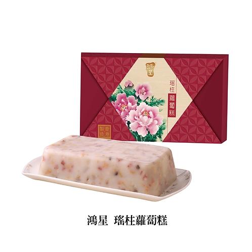 鴻星 - 瑤柱蘿蔔糕