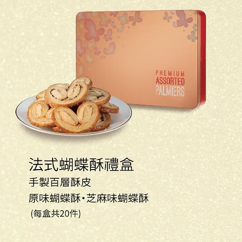 聖安娜 - 法式蝴蝶酥禮盒券