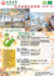 富臨蛇宴18-19 30102018-01.png