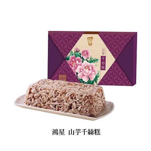 鴻星 - 山芋千絲糕