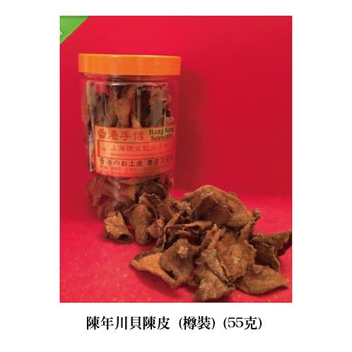 陸金記 - 陳年川貝陳皮 (樽裝) (55克)