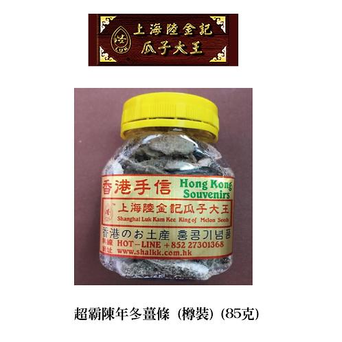 陸金記 - 超霸陳年冬薑條 (樽裝) (85克)