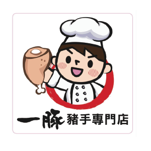 一豚豬手專門店-01.png