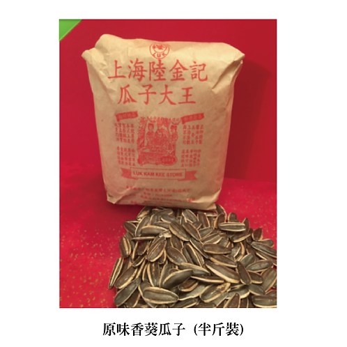 陸金記 - 原味香葵瓜子 (半斤裝)