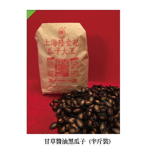 陸金記 - 甘草醬油黑瓜子 (半斤裝)