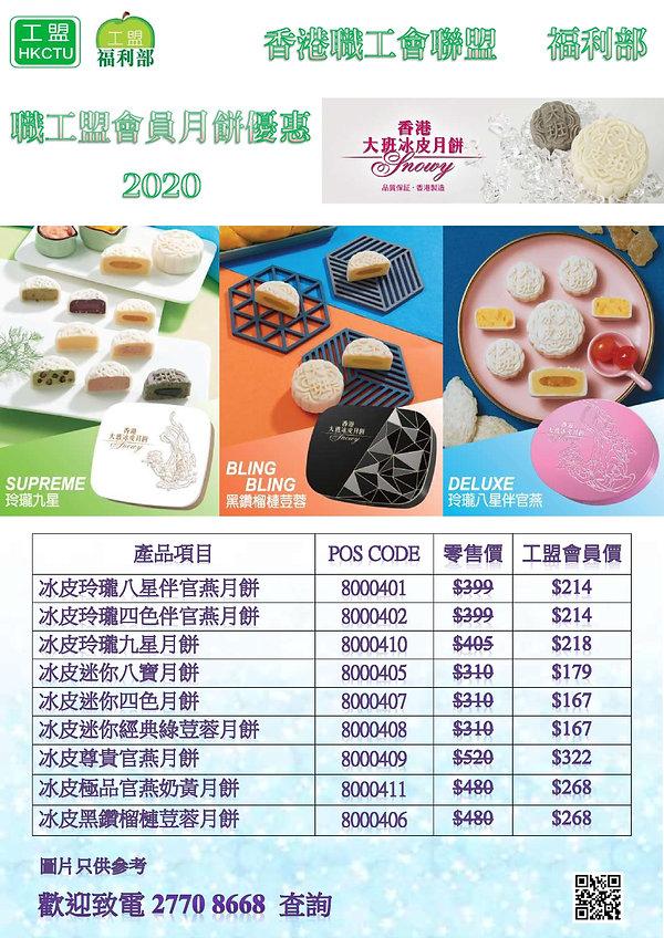 大班 Mooncake 2020-page-001.jpg