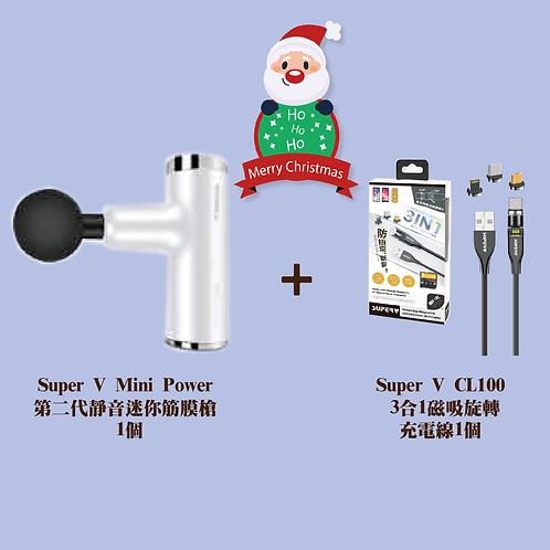 Super V Mini Power 第二代靜音迷你筋膜槍 +  CL100 3合1磁吸旋轉充電線