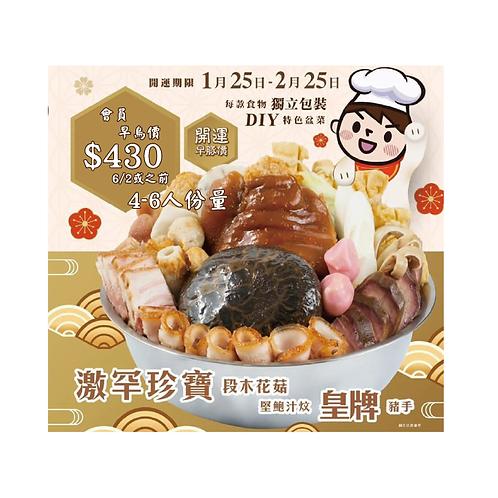 一豚豬手 - 開運豚菜盛 4-6人份量