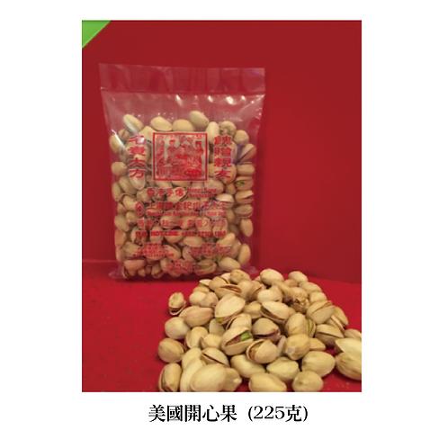 陸金記 - 美國開心果 (225克)