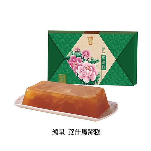鴻星 - 蔗汁馬蹄糕