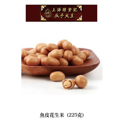 陸金記 - 魚皮花生米 (225克)