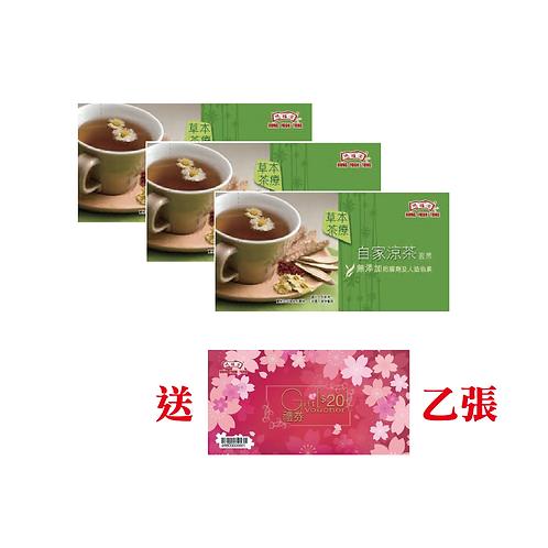 鴻福堂 自家涼茶套票3套