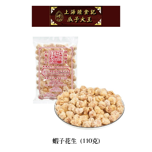 陸金記 - 蝦子花生 (110克)