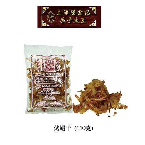陸金記 - 烤蝦干 (110克)