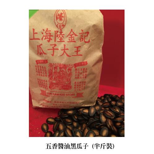 陸金記 - 五香醬油黑瓜子 (半斤裝)