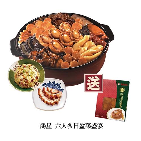 鴻星 - 六人冬日盆菜盛宴